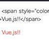 v-htmlディレクティブ