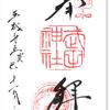 武田神社の御朱印(甲府市)〜躑躅ヶ崎館跡に武田のニオイは微々