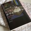 桜木紫乃さん「ホテルローヤル」映画化 & 松山ケンイチ主演・出演作品紹介