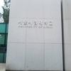 韓国 ソウル市立大学 短期留学の申請を自力で行う方法