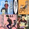 電動自転車は子供を抱えて走るための靴!子育て層にはマストアイテム!!!
