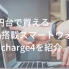 ガジェット 1万円台で買えるSuica搭載スマートウォッチ fitbit charge4を紹介 ただし電車によく乗る人はおすすめしない