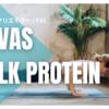 【おすすめプロテイン】ザバス(SAVAS) ミルクプロテイン