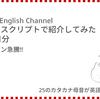 高橋ダン English Channel ビットコイン急騰!!(10月22日)