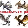 【MHWI】導きの地隠しモンスター達のイベントクエストが来た!
