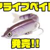 【HMKL】5連結のボディのミノー「アライブベイト」発売!