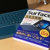 【Surface完全大事典】Dream Seedにてレビュー記事掲載