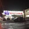 【北松戸】とみ田系列の雷本店で食べるべき二郎系メニューは雷味噌3つの理由