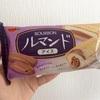 【噂の】ルマンドアイスを食べました!めちゃうまでした!