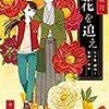 花を追え 仕立屋・琥珀と着物の迷宮 / 春坂咲月