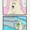 白悲熊「仲間2」