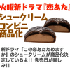 中村倫也company〜「恋あた〜シュークリーム」