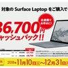 いい買い物の日!Surface Laptop買っちゃう?!