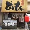 田辺 どんなもんや お寿司定食