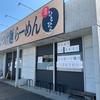 【愛知県江南市】麺道 ひとひら ・・・つけ麺
