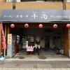 【オススメ5店】広島駅・横川・その他広島市内(広島)にあるラーメンが人気のお店