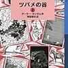 ツバメの谷(上下) 岩波少年文庫・全巻改訳
