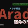 【動画編集】逆襲のシャアの特報風アニメーション(アラド戦記)