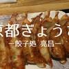 【ぎょうざ処 亮昌(すけまさ) 京都タワーサンド店】京都駅近くで食べれる京都らしい和の餃子