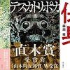 今週 書評で取り上げられた本(7/12~7/18 週刊10誌&朝日新聞)全119 冊
