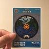 マンホールカードをゲットしたよ。【埼玉県流域下水道G001】