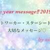 【new year message for 2019‼︎】愛と感謝を込めて♡