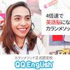 QQイングリッシュ 口コミ, 特徴, 評判, 料金 などのまとめ!