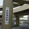 旧東海道を歩く7(蒲田~多摩川)