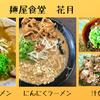 【徳島】汁なし担々麺・にんにくラーメンがオススメのラーメン店!麺屋食堂花月 全部美味い!