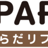 【ECナビ】怒濤の案件ラッシュ!EPARKからだリフレで過去最大級の6000円分のポイント還元!