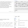 翻訳サイトについて
