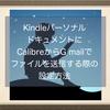 KindleパーソナルドキュメントにCalibreからGメールでファイルを送信する際の設定方法