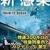 【感想】小説版 新 感染ファイナル・エクスプレス