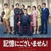 三谷幸喜さんが描くドタバタ政界コメディー映画『記憶にございません!』-ジェムのお気に入り映画