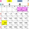 8月のカレンダーです