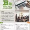 プロブロガー・立花岳志さんの「立花Be・ブログ・ブランディング塾」中期第2講を受講しました。「薄い」質問にも「深く」返す、たっちーの考察力に、「知」の喜びに震える!