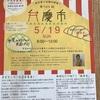 弁慶市   5月19日(日)  イヤーフック対面販売