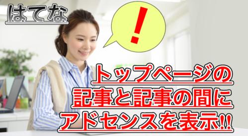 【はてなブログ】トップページのアドセンス広告を記事と記事の間に表示させたらいい感じになった!