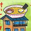 今どき風呂・トイレ付きなんてあたりまえ、東京にはラーメン付きのアパートがあるぞ!