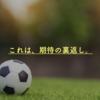 サッカーファンとして、DAZNのJリーグオールゴールズショーに苦言を呈したい。