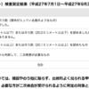 千葉では、173人中112人の子供たちが甲状腺異常と診断された。112 out of 173 with Thyroid abnormalities in Kashiwa, Chiba.