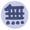 【最高のサービスは診断メーカー】資金力も知名度も無い初心者のwebサービス運営者が現実的にユーザーを獲得できるサービスの設計方法