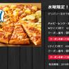 ドミノ・ピザ、クーポンの使い方(水曜:1枚注文で3枚届くキャンペーン)(big wednesday)