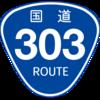 No.082 国道303号