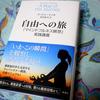 『自由への旅 「マインドフルネス瞑想」実践講義』 ウ・ジョーティカ 著