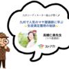 【九州】先生インタビュー🎤九州で人気のマヤ暦講師に学ぶ生徒満足獲得の秘訣!【高橋仁美先生👩🏫】