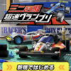 【ソシャゲ】【ミニ四駆】超速GPはじまりました!