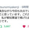 【156】冤罪撲滅という点からも、宇都宮健児さんを都知事にしたかった!!