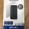 DAISOの強化ガラスフィルムをiPhone6sの液晶画面に貼ってみた。