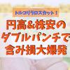 トルコリラ暴落&同時株安で含み損が大爆発【8月第2週運用報告】